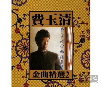 【黑膠唱片LP】綠島小夜曲-金曲精選 2 / 費玉清---1775611