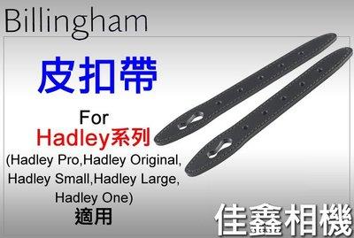 @佳鑫相機@(全新)Billingham白金漢 Front Straps背包前扣帶(黑)皮扣帶 for Hadley系列