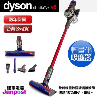 Dyson 戴森 V8 slim fluffy+ 輕量 無線手持吸塵器 吸力不減弱 2年保固 建軍電器