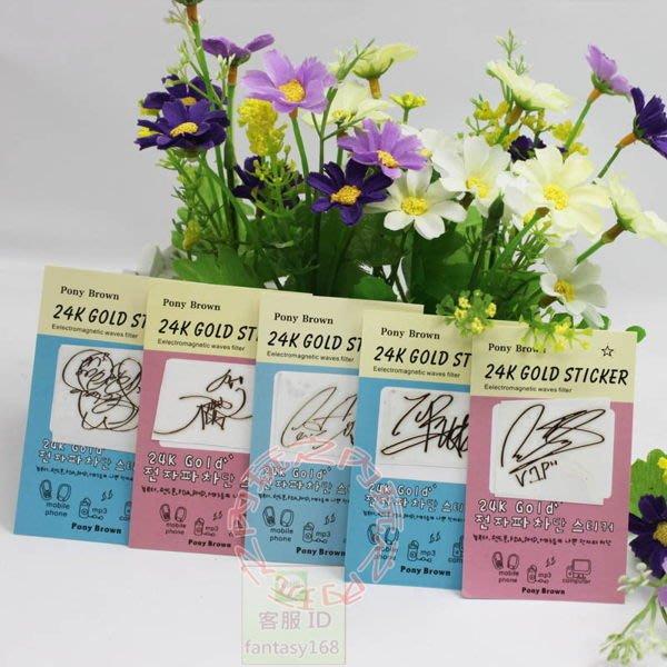 現貨出清特價👍韓團BIGBANG簽名防輻射貼紙 手機貼D29 【玩之內】 韓國GD 太陽 TOP大聲勝利