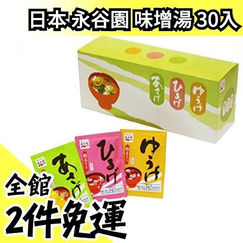 【味增湯 30入】日本空運 日本製 永谷園海苔 茶泡飯 低卡路里 地區限定 伴手禮【水貨碼頭】