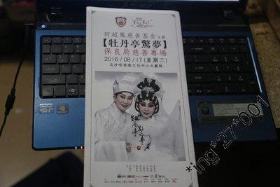 陳寶珠 梅雪詩 任冰兒 (牡丹亭驚夢 程序表)