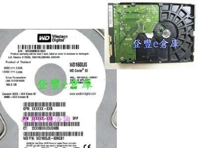 【登豐e倉庫】 F207 WD1600JS-60NCB1 160G SATA 緊急救資料 桌面不見 救資料 檔案救援