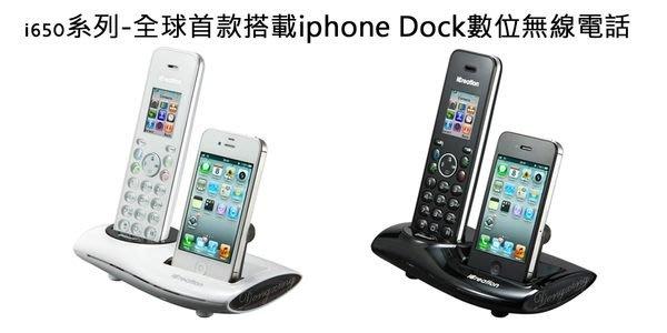 【通訊達人】iCreation i-650彩色螢幕無線電話機_ 主機可為iphone3G/3GS/4/4S充電_白色