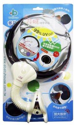 ☆╮花媽╭☆附發票*BabyHouse 多功能抗UV遮陽板 B231-004
