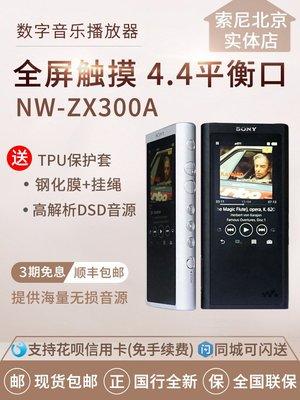 隨身聽Sony\/索尼 NW-ZX300A WM1A\/Z黑磚金磚 無損發燒隨身聽MP3\/4播放器