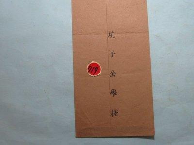 台灣日據時期, 坑子公學校 , (今桃園市蘆竹區海湖國民小學)老信封**稀少品