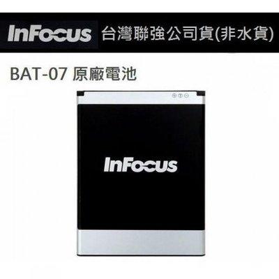 Infocus BAT-07【原廠電池】鴻海 富可視 M320、M320e、M330、TWM Amazing A8、X3 桃園市