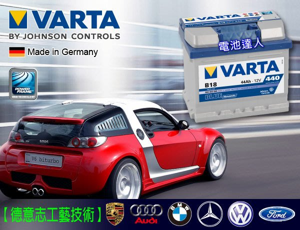 【高雄鋐瑞電池】德國華達VARTA汽車電池B18 藍色動力德國電池 54801 SMART FORD FIESTA 適用