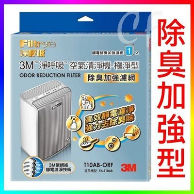 {CF舖}3M極淨型空氣清淨機FA-T10AB專用濾網(T10AB-ORF除臭加強型)(3M濾網 清淨機濾網 T10AB