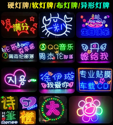 定制#演唱會燈牌 明星LED訂做歌迷手舉定制折疊軟發光應援頭戴超薄燈牌#燈牌#道具#創意