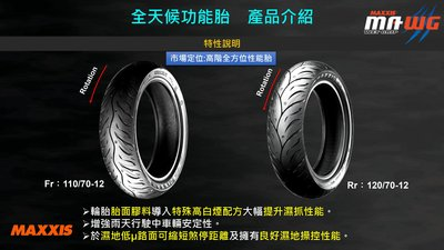 瑪吉斯 MAXXIS MA-WG 水行俠 複合晴雨胎 100/80-14 GOGORO2 DELIGHT/AI-1/UR