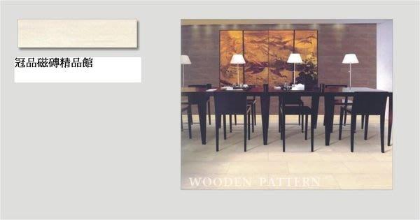 ◎冠品磁磚精品館◎進口精品 仿木地板系列-白櫸木及紅櫸木(修邊)-15.8X65.6CM