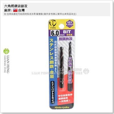 【工具屋】*含稅* 六角柄鑽頭絲攻 6.0mm HEX M6×70L 鋼鐵 金屬 含鈷絲攻 攻牙器 TAPS 鑽孔攻牙