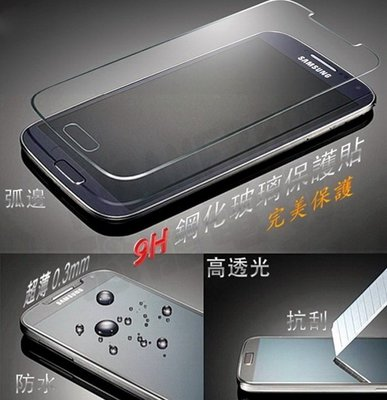 Samsung Galaxy Note 2 三星NOTE2 9H鋼化玻璃保護貼【台中恐龍電玩】