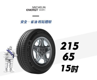 CS車宮車業 米其林 215/65/15 ENERGY SAVER+ MICHELIN 米其林輪胎 輪胎 15吋