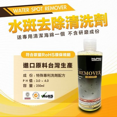 McPRO水斑水垢去除劑4L桶裝 不含研磨成份送專用清潔海綿一個