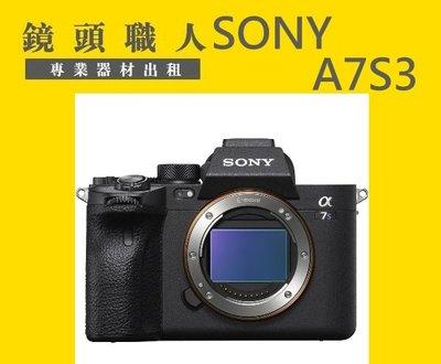 ☆鏡頭職人☆::: SONY A7SIII ILCE-7SM3 a7s3 全片幅 單機身 出租 師大 板橋 楊梅
