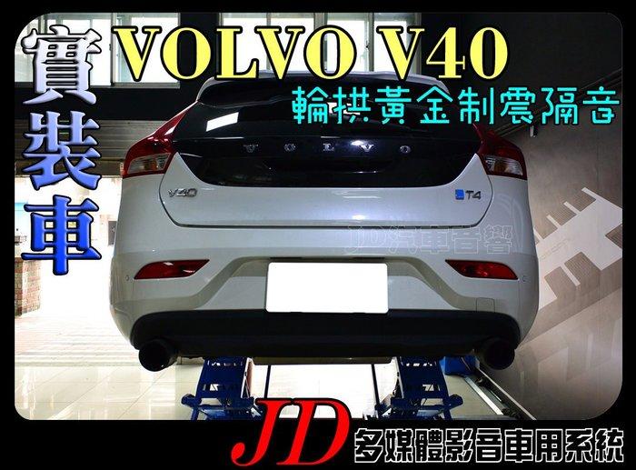 【JD 新北 桃園】隔音工程 VOLVO V40 黃金2.2mm 輪拱隔音 德國零點 GROUND ZERO 制震墊。