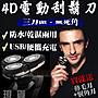 鞋鞋樂園- 現貨- 4D電動刮鬍刀- 買1送2- 鼻毛刀...