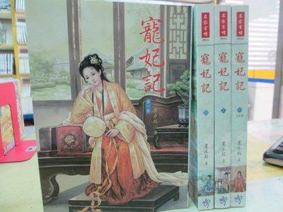 【博愛二手書】文藝小說  寵妃記1-4(完)   作者:粟米殼,定價1000元,售價350元