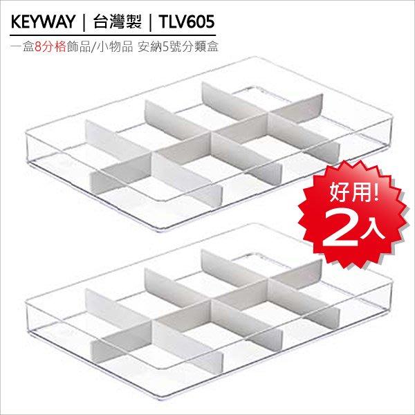 新品2入組『TLV605安納5號分類盒(8格),KEYWAY台灣製』小物飾品,文具分隔盤/置物盒/收納盒,發現新收納箱!