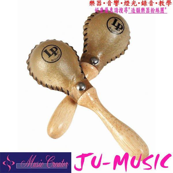 造韻樂器音響- JU-MUSIC - LP 打擊樂器 LP285 握柄 沙鈴 泰國製 LP-285 Mini Rawhide Maracas