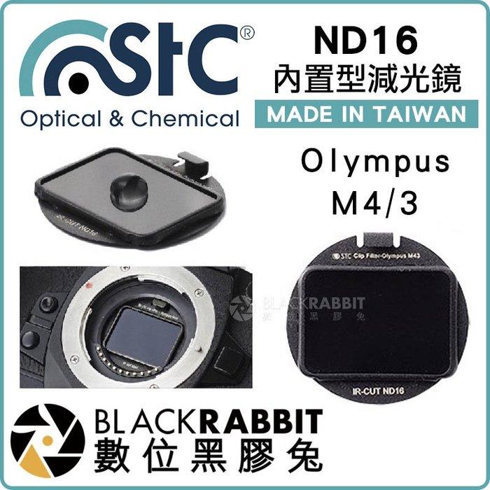 數位黑膠兔【 STC ND16 零色偏 減光鏡 內置型 Olympus M4/3 】 M43 ND鏡 濾鏡 相機 長曝光