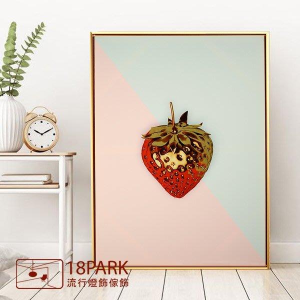 【18Park 】精緻細膩 Berry [ 畫說-金身莓果70*100cm ]