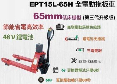 低型 省力設備 第三代全電動拖板車 鋰電池48V EPT15L-65H 全電動拖板車 全自動拖板車 牙叉最低高度65mm