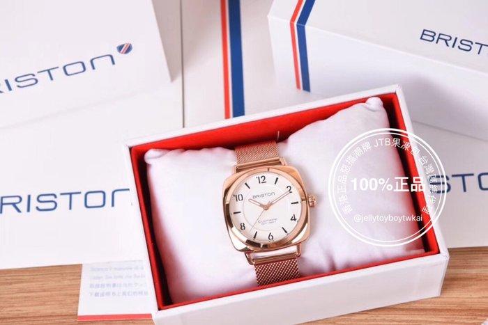 全新正品 briston法國時尚運動手錶 CLUBMASTER CHIC 36MM 玫瑰白面 小沛納海_DW 米蘭錶帶款