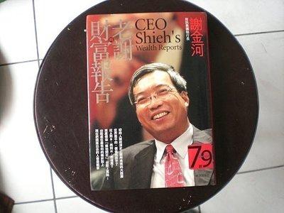 【懶得出門二手書】《老謝的財富報告》ISBN:9867084454│財訊出版社 │謝金河(22B11)