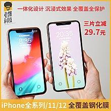 Aisi免運蘋果保護配件老爆科技玻璃膜適用iPhone12/SE/11/Pro/XS/Max/XR/7/8P手機貼膜