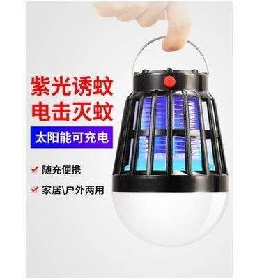 【優上】太陽能充電滅蚊燈室內一掃光電擊式戶外驅蚊子