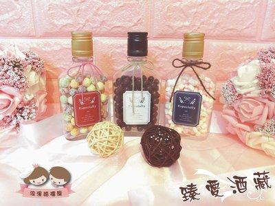 {浪漫婚禮屋}臻愛酒藏巧克力豆豆<酒瓶/婚禮小物/生日/聖誕派對/candy bar>