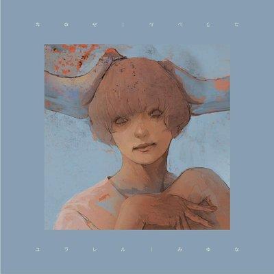 特價預購 みゆな ユラレル (日版CD) FAIRY TAIL ED最新 2019 航空版