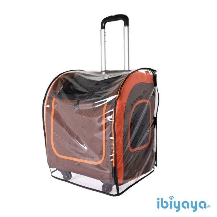 COCO《雨罩賣場》依比呀呀LISO直立式平行拉桿包專用雨罩(適用於FC1705、FC1405型號)IBIYAYA配件