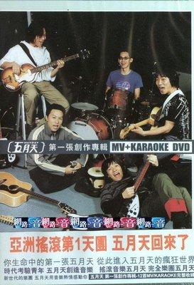 ...網路之音 ... 【KD3006~五月天-第一張創作專輯DVD.】全新未拆~下標=結標!!