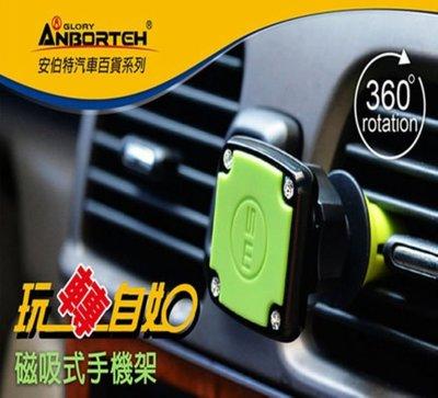 愛淨小舖-【安伯特】出風口磁吸式手機架 磁吸式 出風口 360度旋轉 冷氣出風口手機支架 磁鐵吸附式 磁性支架
