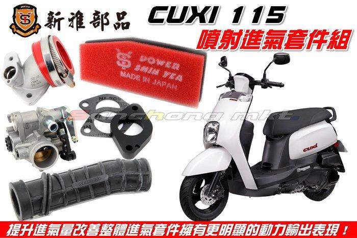 三重賣場 新雅部品 NEW CUXI專用 噴射加大型進氣套件組 原廠直上 提升加速性 高流量濾清器 節流閥 歧管 肥腸