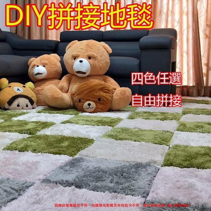 巧拼地毯 拼接地毯 防滑地毯 絲絨地毯 絲毛地毯  防滑地毯 拼接地墊 巧拼 4色可選 現貨 想怎麼拼就怎麼拼