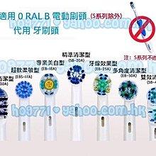 限時一件包郵 ❤️  一套4支 電動 代用 牙刷頭 ORAL B 適用 超軟柔敏 美白 牙線 三重清潔 多角度 雙效