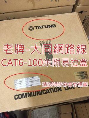 大同網路線100米 100公尺 100M CAT.6 UTP 24AWG UTP PE FTP PE 抗老化 網路線接