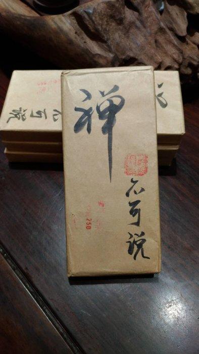[茶太初] 2006 車順號 冰島古樹 普洱茶 250克 生茶磚 = =書法家題字,會所專賣珍品 ==