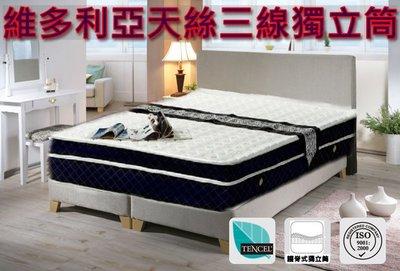 【床工坊】天絲獨立筒 床墊 「維多利亞」天絲舒柔三線獨立筒 3.5尺單人加大 (超低優惠中)