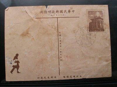 明信片~金門-48/10/10..慶祝國慶恆春郵戳..交通部郵政總局印製..如圖示.