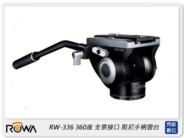 ☆閃新☆ROWA 樂華 RW-336 360度 全景接口 液壓阻尼手柄雲台 (RW336,公司貨)