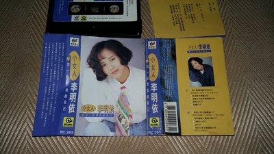 【李歐的音樂】滾石唱片1991 小女人 李明依 加一點想像給自己 錄音帶卡帶有歌詞下標就賣