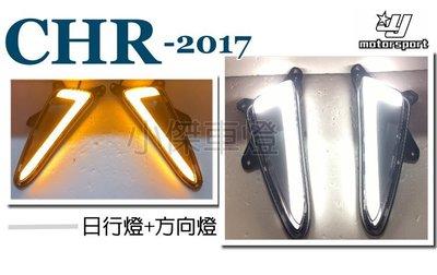 小傑車燈精品--TOYOTA CHR C-HR 雙功能 箭形 LED DRL 日行燈 方向燈 CHR日行燈