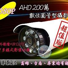 【瑞華】AHD 1080P 7合1 200萬畫素 數位攝影機 UTC同軸控制 防水 紅外線6陣列燈 夜視鏡頭 高雄監視器